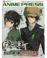 BUY NEW nabari no ou - 191199 Premium Anime Print Poster