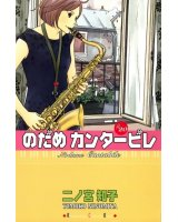 BUY NEW nodame cantabile - 176341 Premium Anime Print Poster