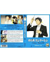 BUY NEW nodame cantabile - 176841 Premium Anime Print Poster