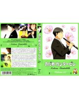 BUY NEW nodame cantabile - 176848 Premium Anime Print Poster