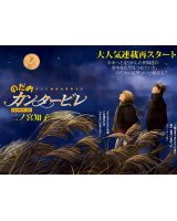BUY NEW nodame cantabile - 185355 Premium Anime Print Poster