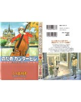 BUY NEW nodame cantabile - 189422 Premium Anime Print Poster