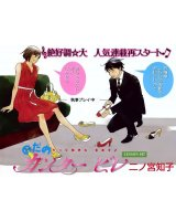 BUY NEW nodame cantabile - 192649 Premium Anime Print Poster
