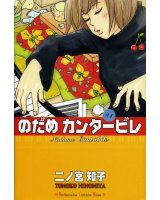 BUY NEW nodame cantabile - 92271 Premium Anime Print Poster