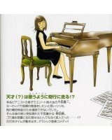 BUY NEW nodame cantabile - 92338 Premium Anime Print Poster
