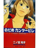 BUY NEW nodame cantabile - 92342 Premium Anime Print Poster