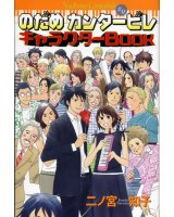 BUY NEW nodame cantabile - 92464 Premium Anime Print Poster
