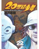 BUY NEW 20th century boys - 178346 Premium Anime Print Poster
