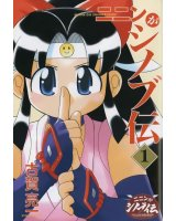 BUY NEW 2x2 shinobuden - 175579 Premium Anime Print Poster