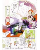 BUY NEW okama - 114890 Premium Anime Print Poster