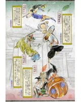 BUY NEW okami - 100703 Premium Anime Print Poster