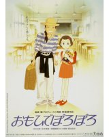 BUY NEW only yesterday - 118691 Premium Anime Print Poster