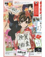 BUY NEW ouran high school host club - 101098 Premium Anime Print Poster