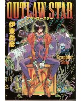 BUY NEW outlaw star - 111884 Premium Anime Print Poster