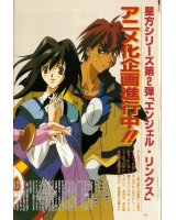BUY NEW outlaw star - 112716 Premium Anime Print Poster