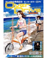 BUY NEW over drive - 138425 Premium Anime Print Poster