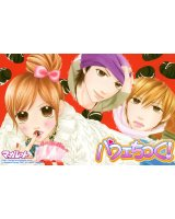 BUY NEW parfait tic - 116432 Premium Anime Print Poster