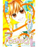 BUY NEW parfait tic - 155538 Premium Anime Print Poster