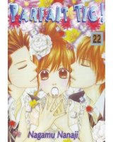 BUY NEW parfait tic - 190054 Premium Anime Print Poster