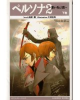BUY NEW persona 3 - 169139 Premium Anime Print Poster