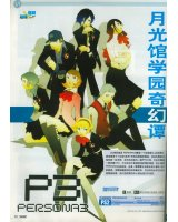 BUY NEW persona 3 - 182549 Premium Anime Print Poster