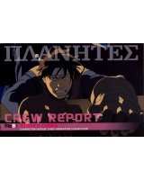 BUY NEW planetes - 86625 Premium Anime Print Poster