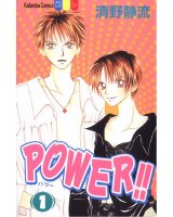 BUY NEW power! - 138027 Premium Anime Print Poster