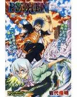 BUY NEW psyren - 190709 Premium Anime Print Poster