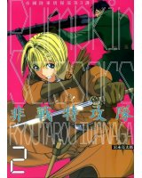 BUY NEW pumpkin scissors - 191716 Premium Anime Print Poster