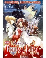 BUY NEW romeo x juliet - 130066 Premium Anime Print Poster