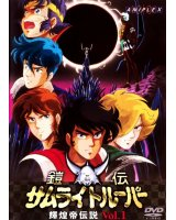 BUY NEW ronin warriors - 145018 Premium Anime Print Poster