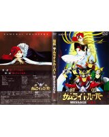 BUY NEW ronin warriors - 145119 Premium Anime Print Poster