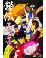 BUY NEW ronin warriors - 145305 Premium Anime Print Poster