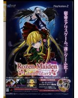 BUY NEW rozen maiden - 103844 Premium Anime Print Poster