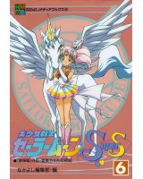 BUY NEW sailor moon - 10079 Premium Anime Print Poster