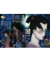 BUY NEW samurai champloo - 11108 Premium Anime Print Poster