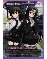 BUY NEW school days - 132723 Premium Anime Print Poster