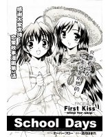 BUY NEW school days - 143894 Premium Anime Print Poster