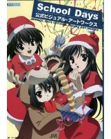 BUY NEW school days - 150643 Premium Anime Print Poster