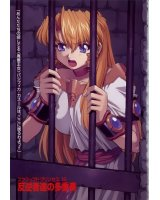 BUY NEW scrapped princess - 165553 Premium Anime Print Poster