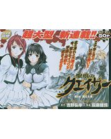 BUY NEW seikon no qwaser - 146042 Premium Anime Print Poster
