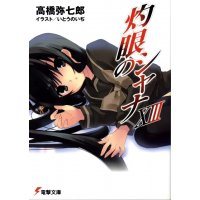 BUY NEW shakugan no shana - 122703 Premium Anime Print Poster