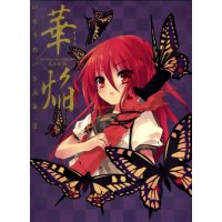 BUY NEW shakugan no shana - 192430 Premium Anime Print Poster