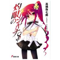 BUY NEW shakugan no shana - 69721 Premium Anime Print Poster