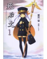 BUY NEW shigofumi  stories of last letter - 167061 Premium Anime Print Poster
