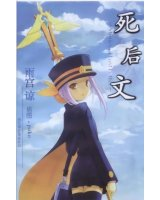 BUY NEW shigofumi  stories of last letter - 167439 Premium Anime Print Poster