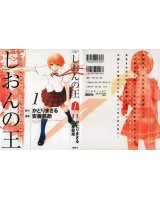 BUY NEW shion no oh - 152778 Premium Anime Print Poster