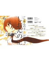 BUY NEW shion no oh - 165789 Premium Anime Print Poster