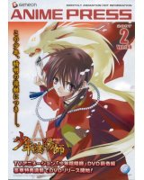 BUY NEW shounen onmyouji - 105186 Premium Anime Print Poster