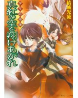 BUY NEW shounen onmyouji - 107583 Premium Anime Print Poster